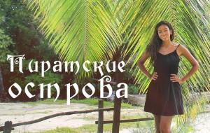 Путешествие на Мадагаскар