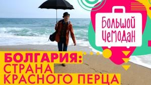 Болгария. Акустическое путешествие