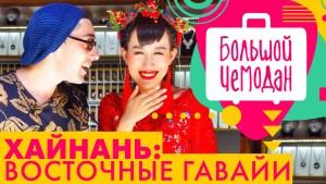 Хайнань. Китай. Видео