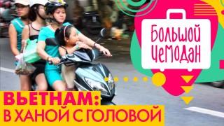 Ханой. Вьетнам. Акустическое путешествие по Вьетнаму. Часть I
