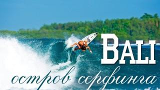 Bali — остров серфинга, Богов и тысячи храмов | Amazing Bali, Indonesia