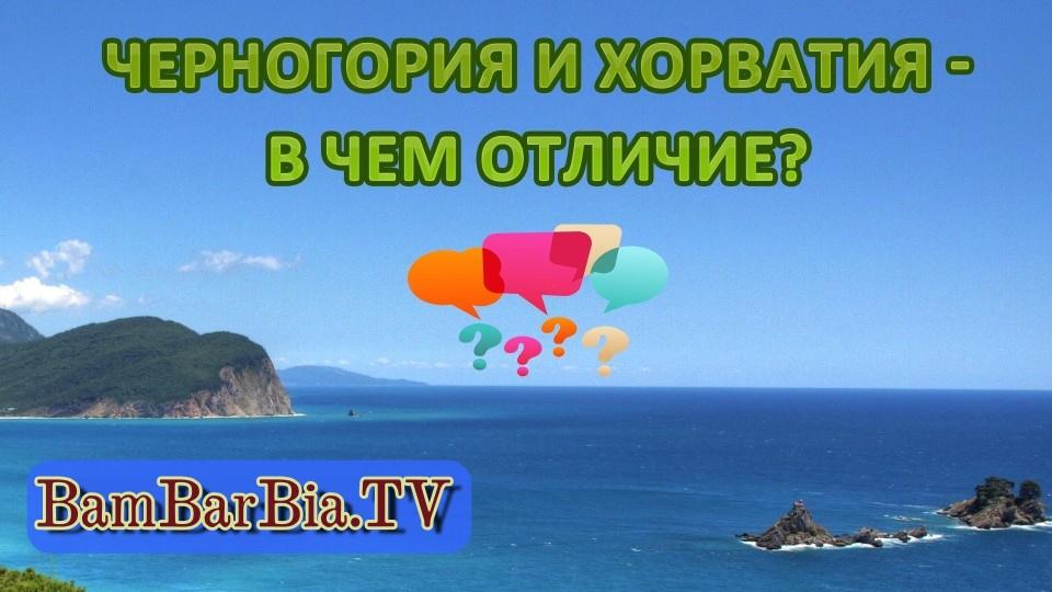 Черногория или Хорватия — в чем отличие? Отдых в Черногории и Хорватии