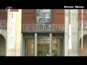 Италия. Милан . Информация для туристов