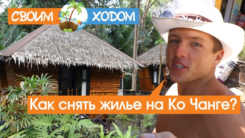 Как снять жилье на Ко Чанге в Таилвнде | Rent house, hotel or bungalow in Koh Chang, Thailand