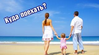 Отдых с ребенком. Куда поехать в мае?