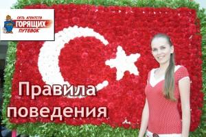 Правила поведения в Турции. Что можно, а что нельзя делать в Турции