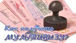 Как получить многократную визу в Европу — мультивизы под групповые туры