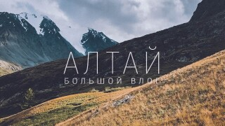 Что посмотреть на Алтае