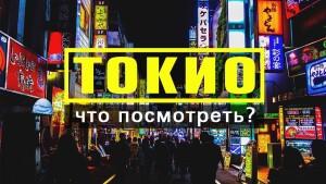 Что посмотреть в Токио