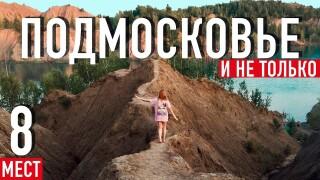 Куда поехать на выходные из Москвы? Топ интересных мест для путешествий.