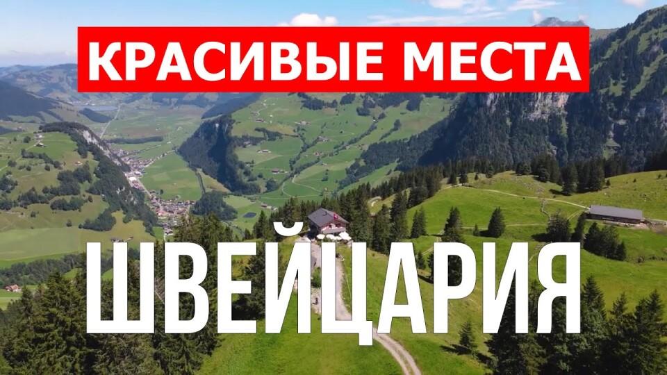 Что посмотреть в Швейцарии видео