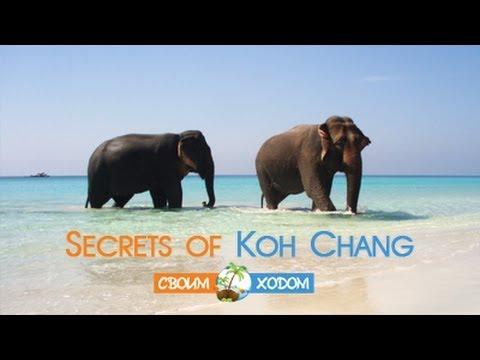 Тайны острова Ко Чанг, Таиланд | Secrets of Koh Chang, Thailand