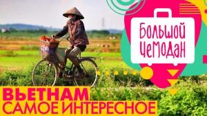 Вьетнам. Акустическое путешествие по Вьетнаму. Часть II