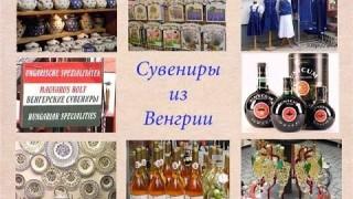 Что привезти из Венгрии — сувениры и подарки