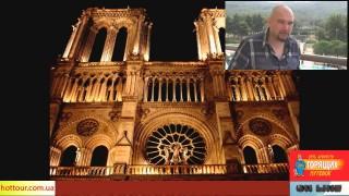 Как попасть в Нотр Дам де Пари (Собор Парижской Богоматери, Франция)