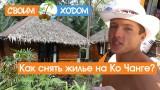 Как снять жилье на Ко Чанге в Таилвнде | Rent house, hotel or bungalow in Koh Chang, Thailand