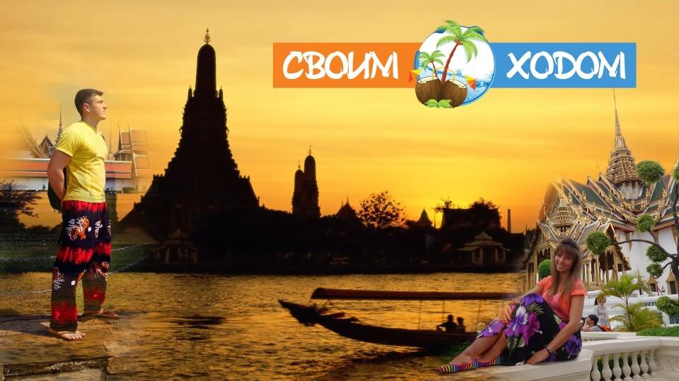 Бангкок за три дня Таиланд