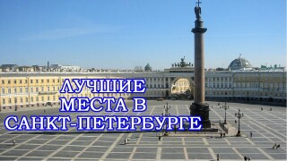 Что посмотреть в Санкт Петербурге видео обзор