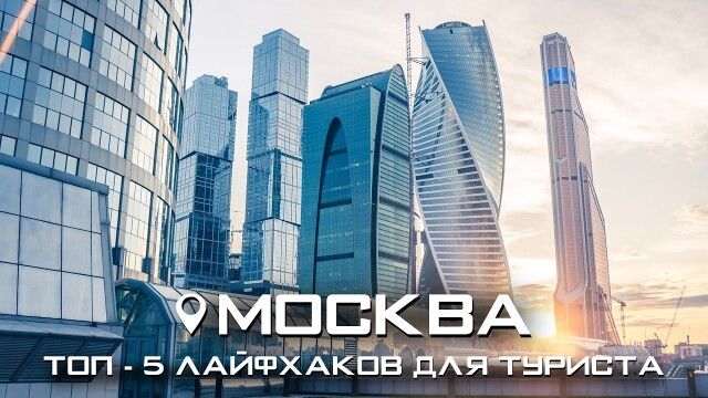 Что посмотреть в Москве туристу