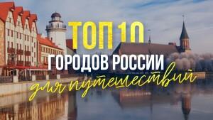 Поездки на машине по России видео